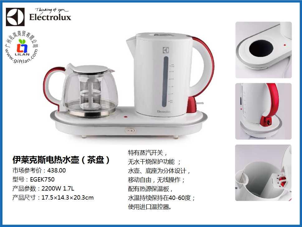 伊莱克斯电热水壶 egek750 - 广州礼岚商贸有限公司